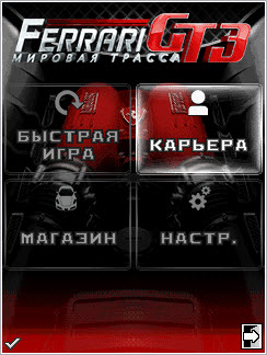 Игра Ferrari GT 3: World Track для Samsung S3650